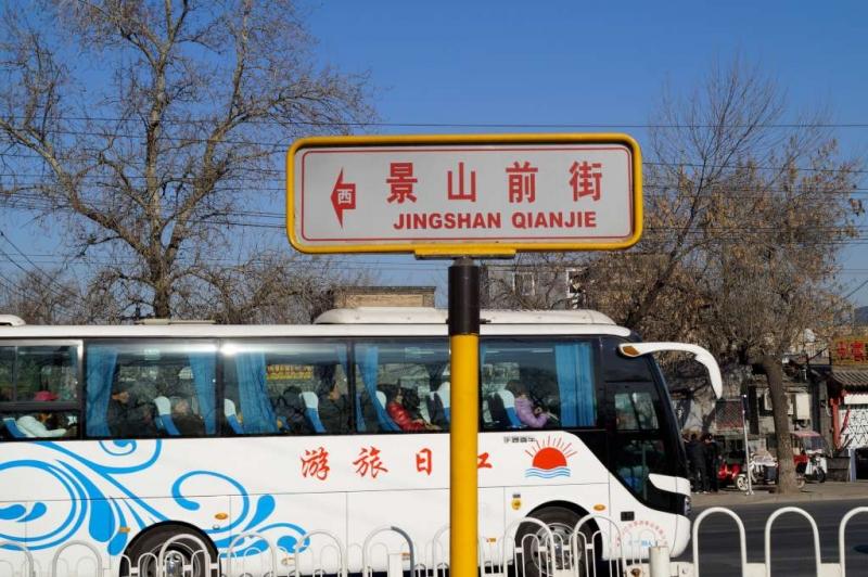 Beijing Signs